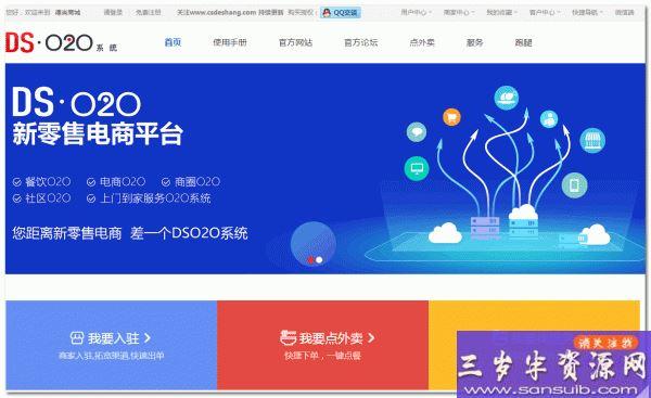DSO2O外卖订餐开源系统源码 v4.0.1