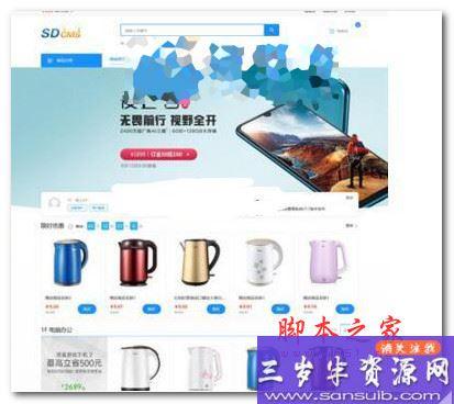 SDCMS-B2C商城网站管理系统 V1.2